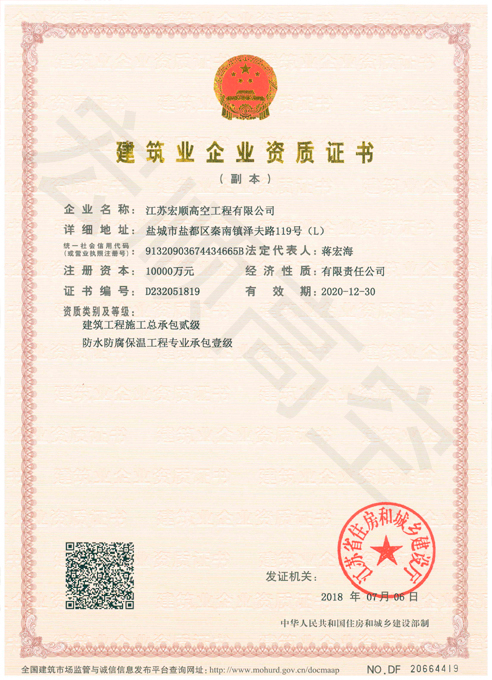 防腐资质证书